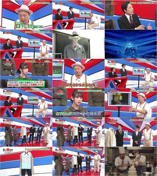 (TV-Variety)(720p+1080i) 私の働き方~乃木坂46のダブルワーク体験!~ ep07 180515