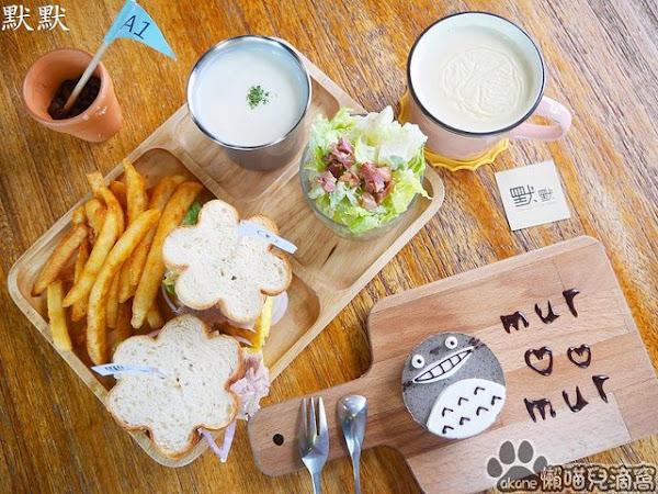 默默 mur mur of the heart - 新竹花朵三明治 療癒甜點 咖啡館