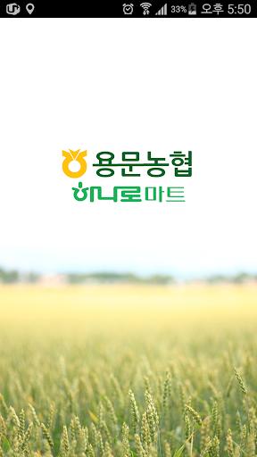 용문농협 하나로마트