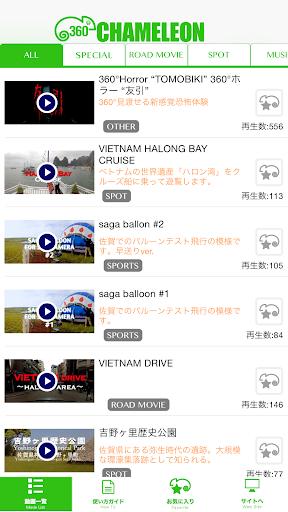 360度動画再生アプリChameleon360 player