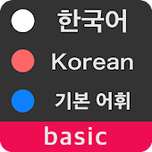 Learn Korean Words - Basic Level Vocabulary