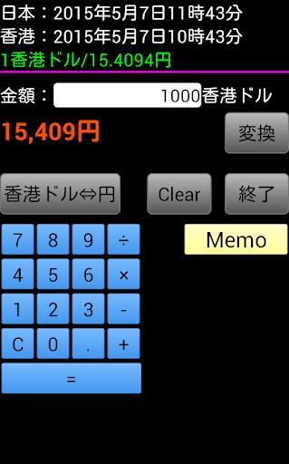 玩免費工具APP|下載香港ドル計算機:電卓・メモ帳機能つき app不用錢|硬是要APP