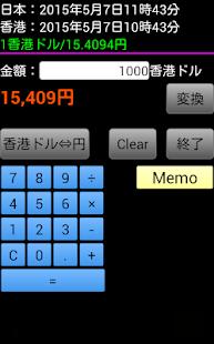 香港ドル計算機:電卓・メモ帳機能つき - náhled