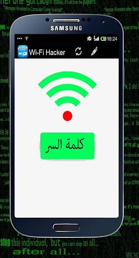 إختراق شبكة الويفي wifi prank