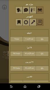 Download تعلم العربية For PC Windows and Mac apk screenshot 2