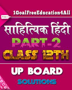12th class sahityik hindi solution upboard part2 for PC-Windows 7,8,10 and Mac apk screenshot 1