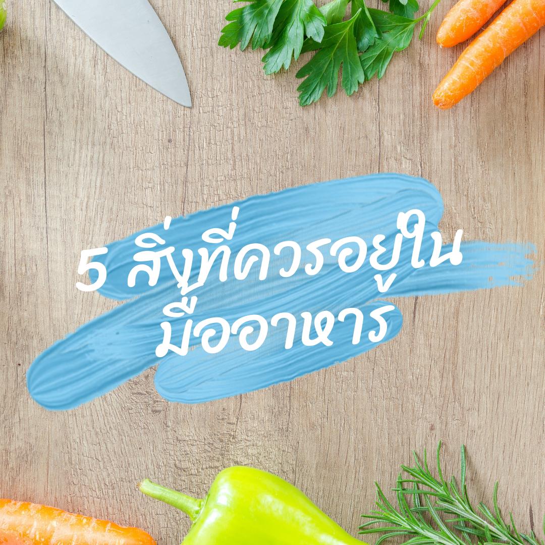 5 สิ่งที่ควรอยู่ในมื้ออาหาร(เพื่อบำรุงเล็บ)