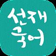 [선재국어] 30일 정리 공무원 국어 필수 암기APP icon