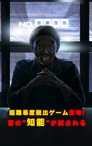 脱出ゲーム No.□□□□ screenshot 3