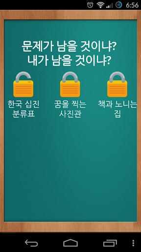 내모북 (내 모든 책) 초등학생을 위한 독서 어플 screenshot 4