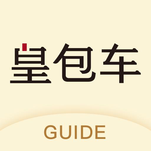 皇包车司导端 icon