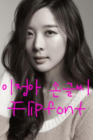 LeeChungA™ Korean Flipfont screenshot 2