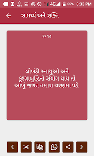 Swami Vivekanand Gujarati Quotes - náhled