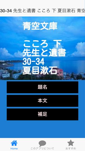 青空文庫 先生と遺書30-34 こころ 下 夏目漱石