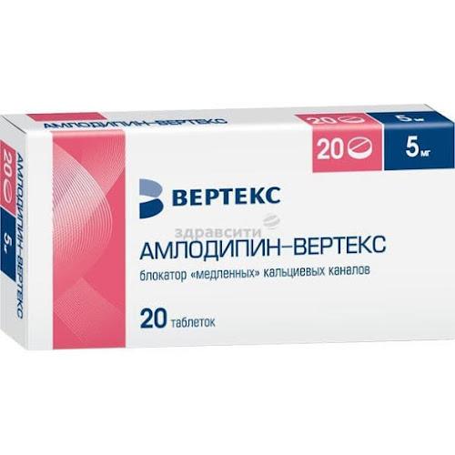 Амлодипин-ВЕРТЕКС таблетки 5мг 20шт