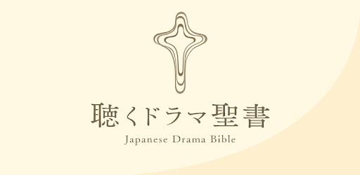 聴く ドラマ 聖書