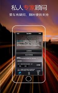 在驿养车-4S店汽车保养 screenshot 1
