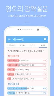Noondate 정오의 데이트 screenshot 07