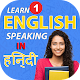 Learn English from Hindi - Dictionary & Translator APK