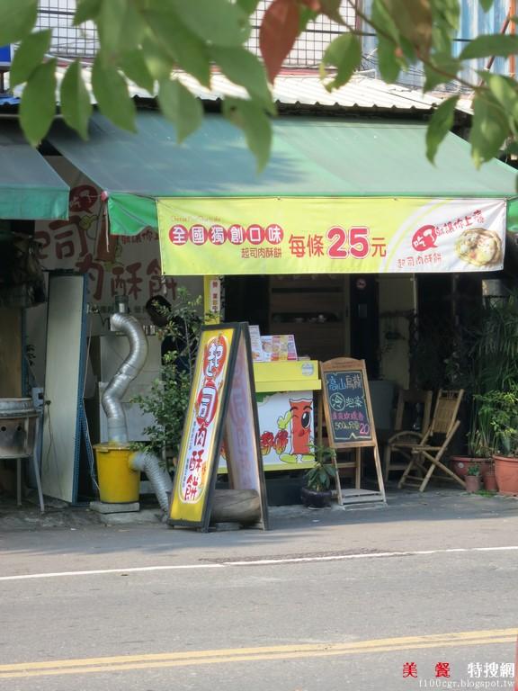 [南部] 高雄市前鎮區【起司肉酥餅】全國唯一獨創口味 鹹香起司與豬肉的絕妙組合