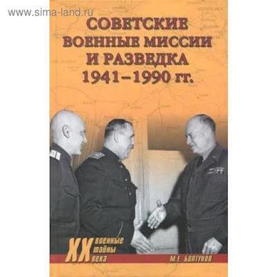 Советские военные миссии и разведка 1941-1990 гг