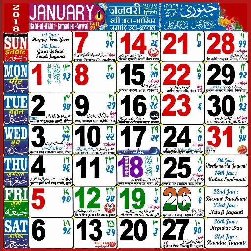Islamic(Urdu) Calendar 20  file APK for Gaming PC/PS3/PS4 Smart TV