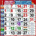 Islamic(Urdu) Calendar 2018 download