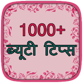 1000+ Beauty Tips in hindi
