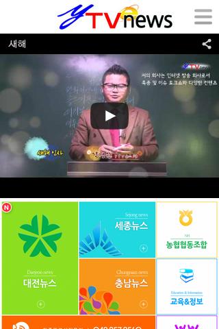 YTV뉴스 충청권소식 스마트 ON