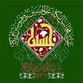 Ashara 1437 Makhsoos Kalaam