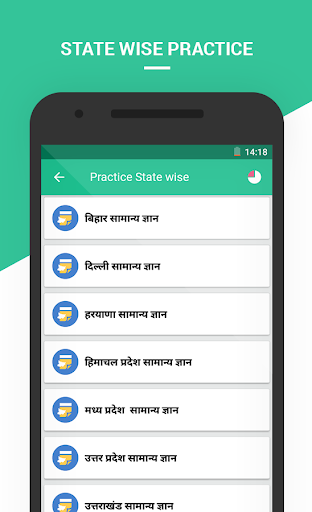 GK & CA Hindi For all Exam 2.0 screenshots 13