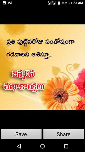Telugu Birthday Greetings Telugu Birthday Wishes 1.6 Screenshots 9