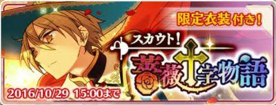 【あんスタ】「スカウト!薔薇十字物語」