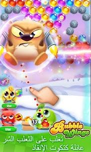 Bubble Wings: offline bubble shooter games 2