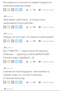 Статусы и цитаты screenshot 2