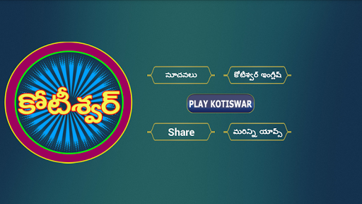 Telugu Kotiswar Quiz-3 2.1 screenshots 1
