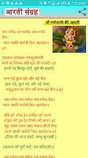 Aarti Sangrah screenshot