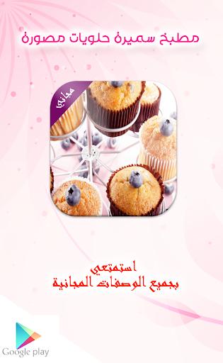 مطبخ سميرة حلويات مصورة مجانية
