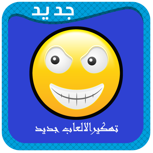 تهكير العاب بدون روت - joke app (apk) free download for Android/PC/Windows