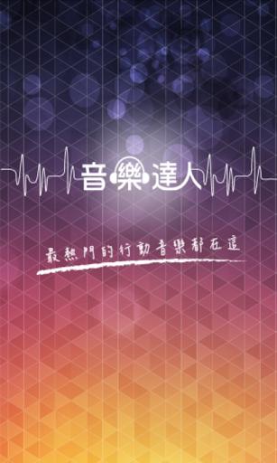 音樂達人-行動達鈴 鈴聲 MP3下載