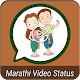 Marathi Video Status Download on Windows