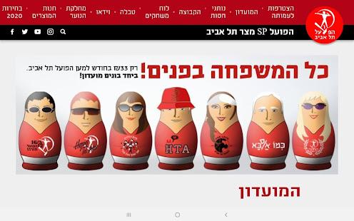 Download הפועל תל אביב For PC Windows and Mac apk screenshot 11