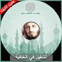 القران الكريم - سعد الغامدي icon
