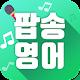 팝송영어 - 영어공부,쉬운공부법,왕쉬운영어,생활회화 Download on Windows