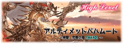 グラブル「神撃、究極の竜HARD」