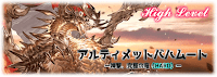 神撃、究極の竜HL