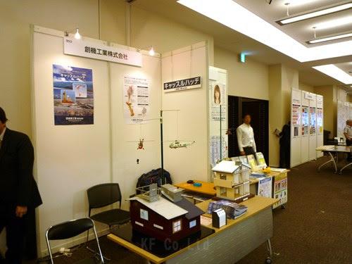 震災対策技術展 大阪2017