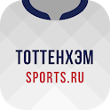 Тоттенхэм+ Sports.ru icon
