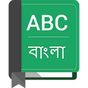 Free to asha for dictionary 200 english bangla download nokia