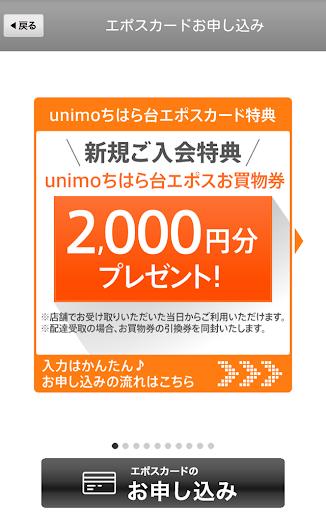 unimou3061u306fu3089u53f0u30a8u30ddu30b9u30abu30fcu30c9u304au7533u3057u8fbcu307f 1.0.7 Windows u7528 2